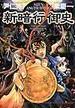 新暗行御史 7 (サンデーGXコミックス)(サンデーGXコミックス)