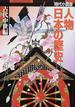 人物日本の歴史 時代小説版 古代中世編(小学館文庫)