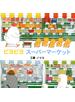 ピヨピヨスーパーマーケット
