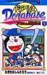 ドラベース 1 ドラえもん超野球外伝 (てんとう虫コミックス)