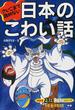 さいごまで読めない日本のこわい話 改訂新版