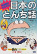 なるほどかしこい日本のとんち話 改訂新版