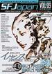 SF Japan Vol.09(西暦2004年春季号)