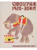 幻のロシア絵本1920−30年代