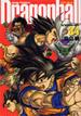 ドラゴンボール 完全版 34(ジャンプコミックス)