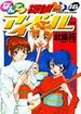 なんてっ探偵・アイドル 16 (ヤングサンデーコミックス)(ヤングサンデーコミックス)