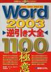 Word 2003逆引き大全1100の極意