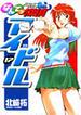 なんてっ探偵・アイドル 17 (ヤングサンデーコミックス)(ヤングサンデーコミックス)