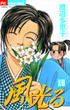 風光る 16 (flowersフラワーコミックス)