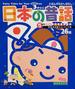 日本の昔話 3才から 名作もの知りコーナーつき26話