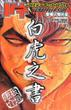 BAKIアルティメットブック白虎の書 Grappler side (Shonen champion comics)