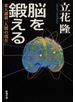脳を鍛える 東大講義「人間の現在」