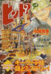 ヒント? カラフル文庫アンソロジー Vol.4 ますます充実の創刊第4号!キーワードは、謎とミステリー!
