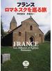 フランスロマネスクを巡る旅