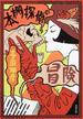 本棚探偵の冒険(双葉文庫)