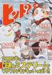 ヒント? カラフル文庫アンソロジー Vol.6 謎とミステリーでワクワクドキドキがいっぱい!