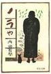 ノラや 改版(中公文庫)