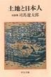 土地と日本人 対談集 改版(中公文庫)