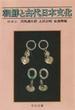 朝鮮と古代日本文化 座談会(中公文庫)