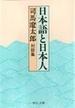 日本語と日本人 対談集 改版(中公文庫)