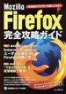 Mozilla Firefox完全攻略ガイド 設定からカスタマイズまで使いこなす!