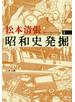 昭和史発掘 新装版 1