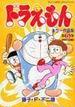 ドラえもんカラー作品集 第5巻(てんとう虫コミックス スペシャル)