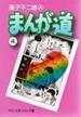 まんが道 4(中公文庫)