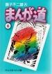 まんが道 6(中公文庫コミック版)