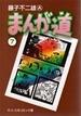 まんが道 7(中公文庫コミック版)