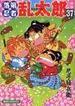 落第忍者乱太郎 37 (あさひコミックス)(朝日ソノラマコミックス)