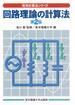 回路理論の計算法 第2版