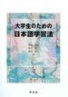 大学生のための日本語学習法