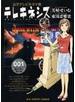 テレキネシス 1 山手テレビキネマ室 (ビッグコミックス)