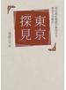 東京「探見」 現役高校教師が案内する東京文学散歩