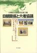 日朝関係と六者協議 東アジア共同体をめざす日本外交とは…