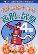 消防設備士試験4類鑑別等試験ここをマスター