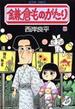鎌倉ものがたり 22 (アクションコミックス)(アクションコミックス)