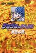 ジョジョの奇妙な冒険 37 黄金の風 8(集英社文庫コミック版)