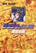 ジョジョの奇妙な冒険 38 黄金の風 9(集英社文庫コミック版)