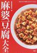 麻婆豆腐大全 なぜ?こんなに日本の家庭に普及したの!?(講談社MOOK)