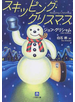 スキッピング・クリスマス