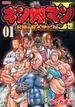 キン肉マンⅡ世 究極の超人タッグ編 1