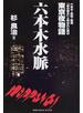 六本木水脈 六本木・赤坂・銀座「夜の帝王」と呼ばれた男の東京夜物語