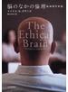 脳のなかの倫理 脳倫理学序説