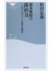 温泉教授の湯治力 日本人が育んできた驚異の健康法