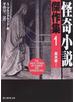 怪奇小説傑作集 新版 1 英米編 1