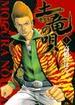 土竜の唄 1 (ヤングサンデーコミックス)(ヤングサンデーコミックス)