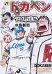 ドカベン プロ野球編20(秋田文庫)