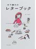 木下綾乃のレターブック
